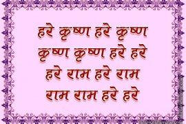 Het chanten van de Hare Krishna Maha Mantra
